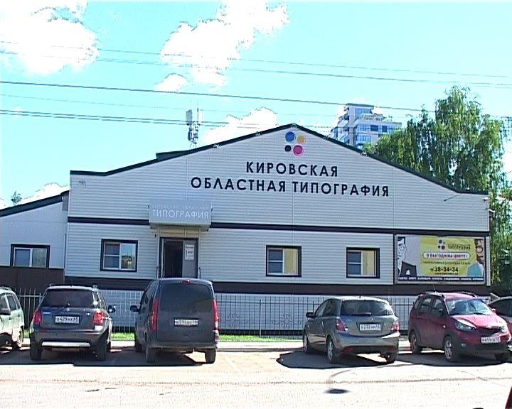 Глава города Кирова встретился с ветеранами областной типографии