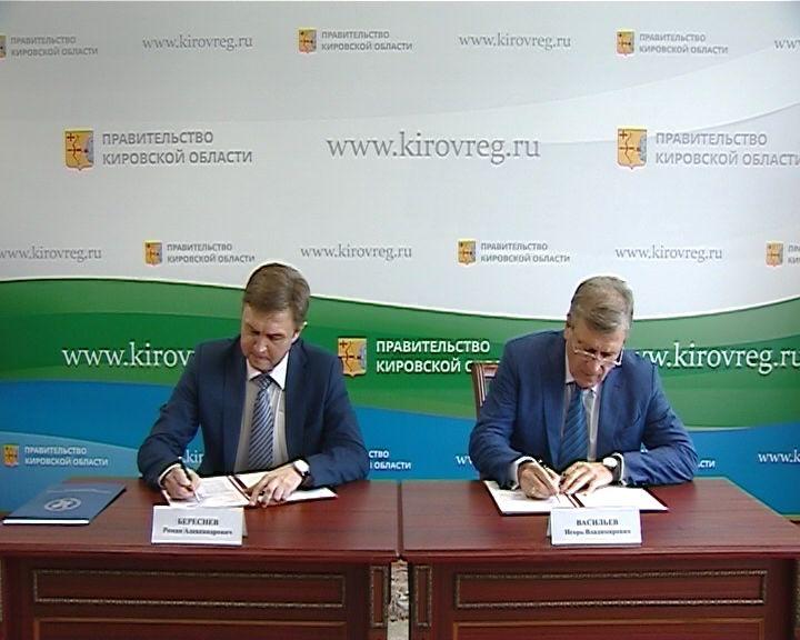 Правительство Кировской области подписало соглашение с