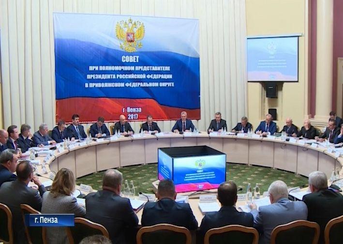 На Совете регионов ПФО в Пензе обсуждались меры поддержки малоимущих граждан