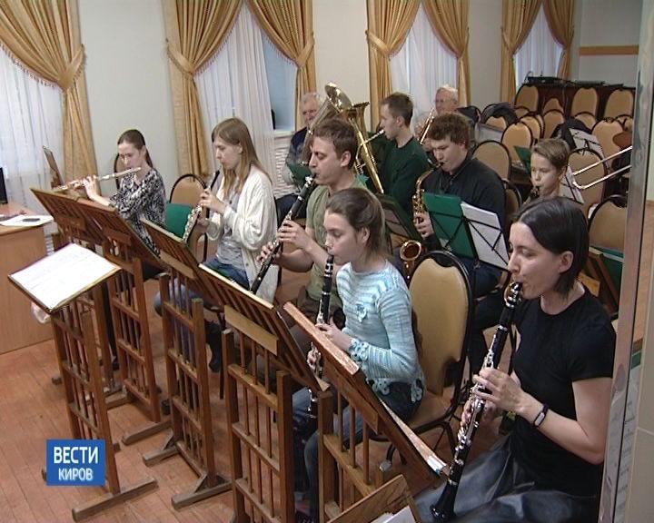 В Кирове появился эстрадно-духовой оркестр