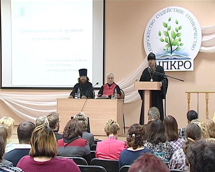 Свято-Трифоновские образовательные чтения: Педагогическая секция