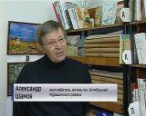 Пенсионер-романтик из Мурашей Александр Шамов