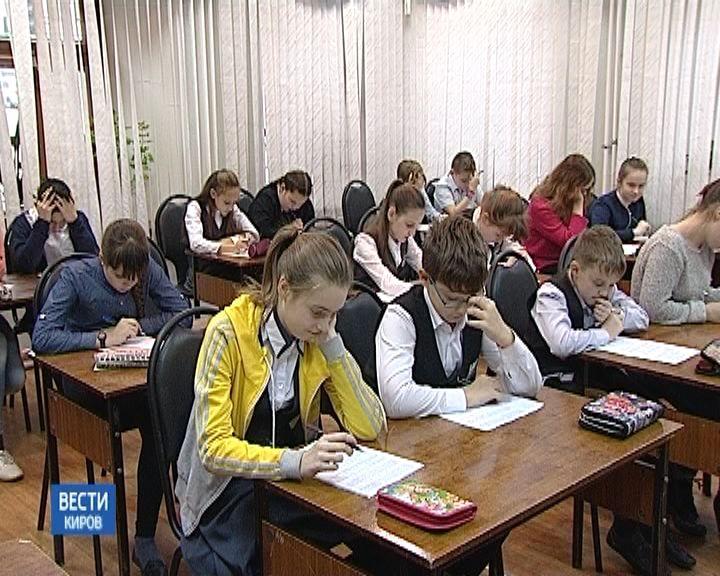 В Кирове прошла олимпиада для школьников