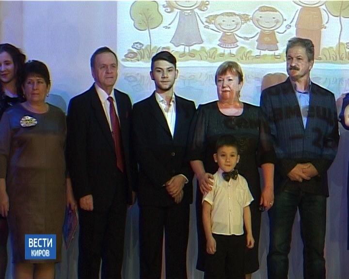 В Кирове состоялся финал конкурса на лучшую замещающую семью