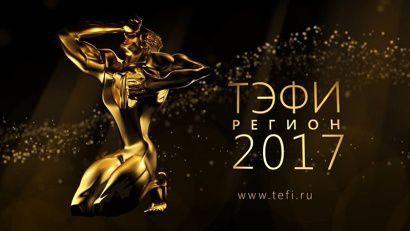 Фильм ГТРК «ВЯТКА» в числе номинантов ТЭФИ-РЕГИОН