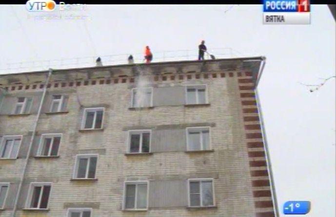 Вадминистрации города поведали обочистке кировских крыш отснега