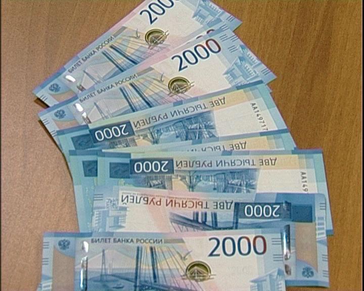 В Кирове входят в оборот купюры номиналом 200 и 2000 рублей