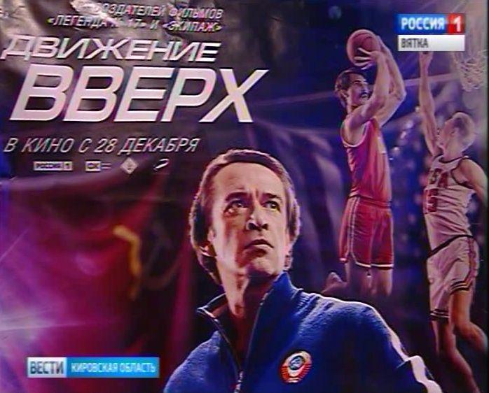 Аншлаг вростовских кинозалах: впрокат вышел новый русский фильм «Движение вверх»