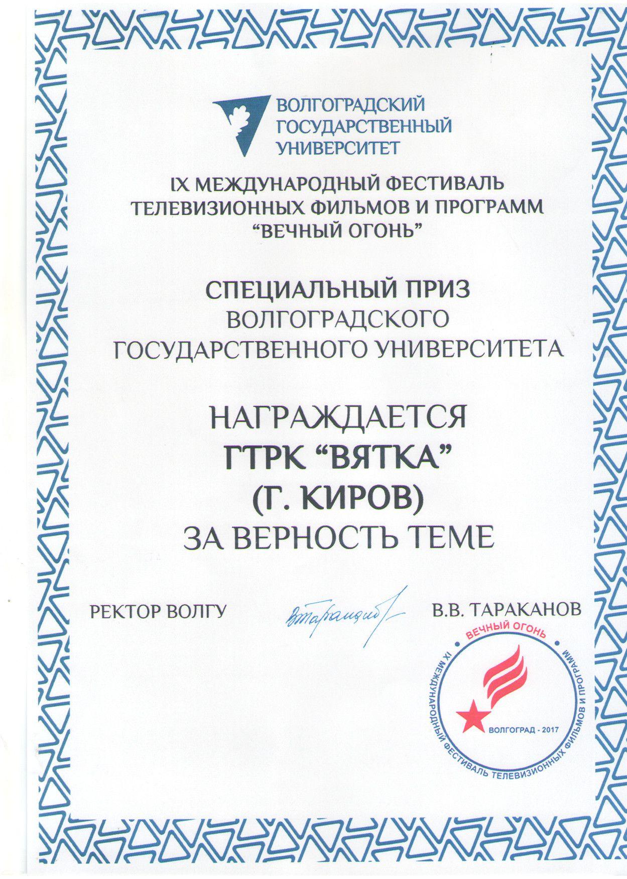 Награда на фестивале