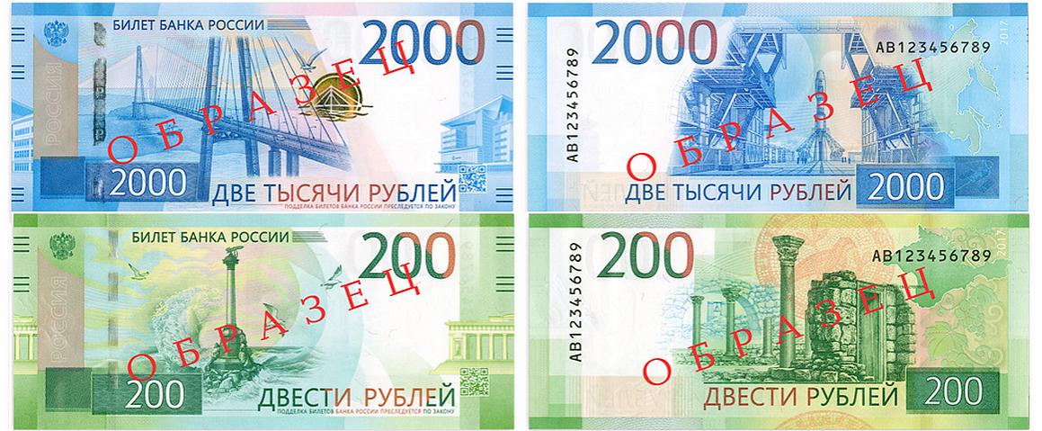 Роспотребнадзор открывает горячую линию по вопросам приема в магазинах новых купюр 200 и 2000 рублей.