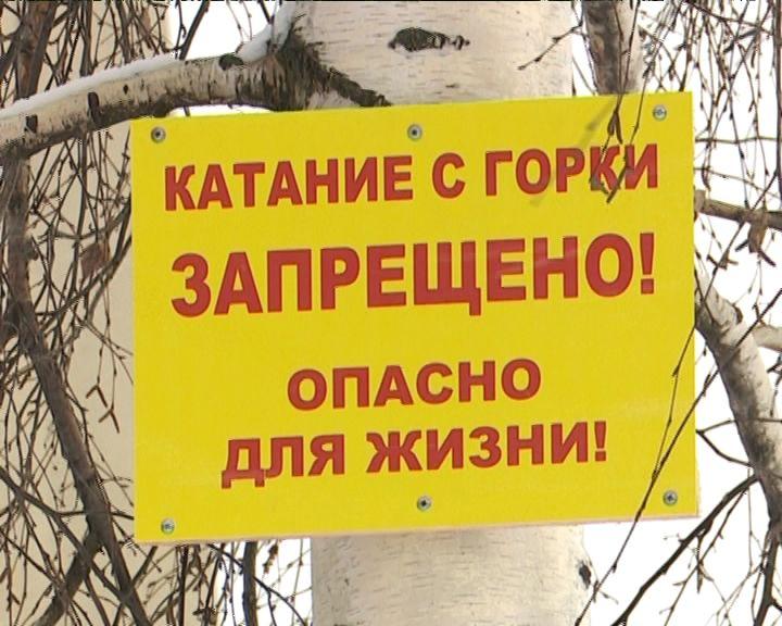Опасные горки на склонах у Диорамы по-прежнему привлекают кировчан