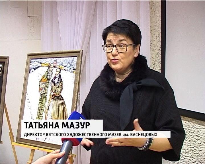 Татьяна Мазур назначена министром культуры Кировской области.