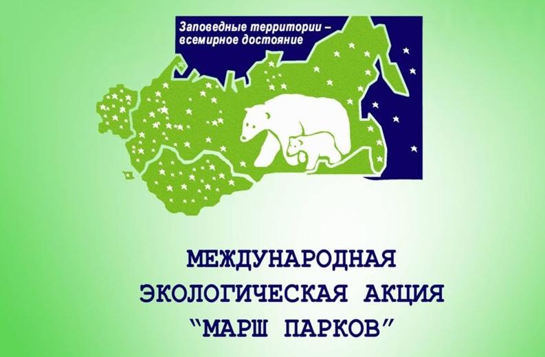 Кировская область присоединится к международной экологической акции «Марш парков».