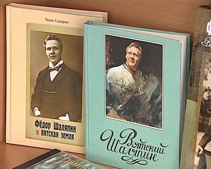 В Госархиве открылась выставка к 145-летию со дня рождения Федора Шаляпина