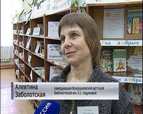 Детской библиотеке в Слободском районе присвоено имя Елены Наумовой