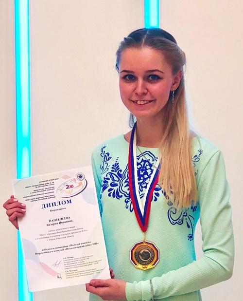 Кировский педагог вошла в число победителей всероссийского конкурса «Педагогический дебют».