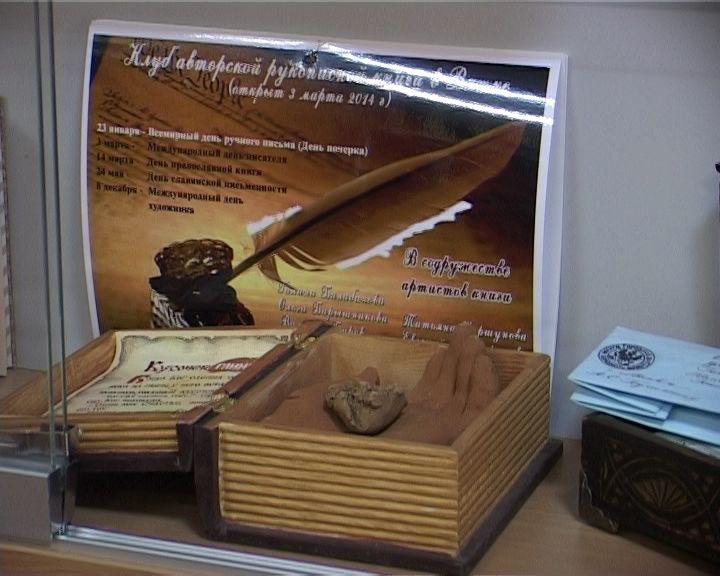 В Кирове прошла выставка рукотворных книг