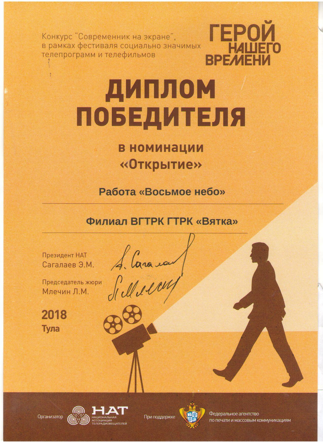 Фильмы ГТРК «ВЯТКА» - признаны лучшими!