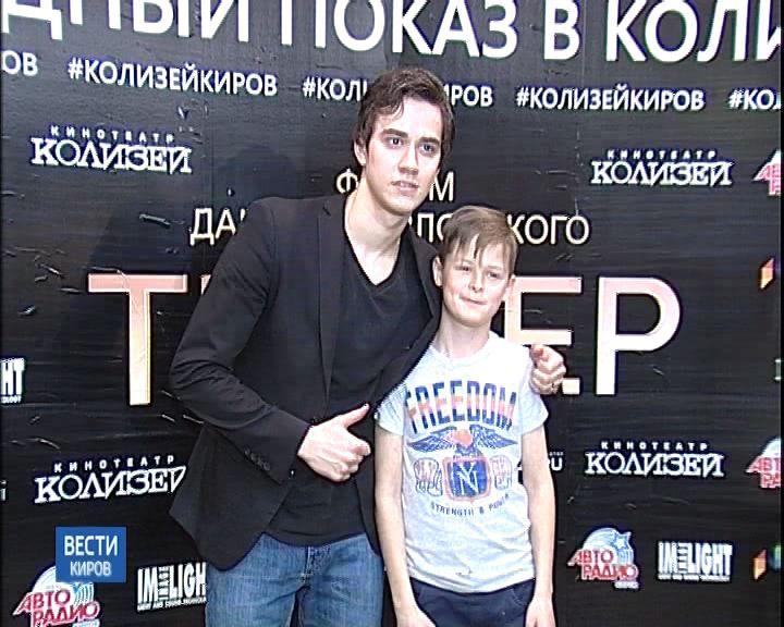 В Кирове представили премьеру фильма