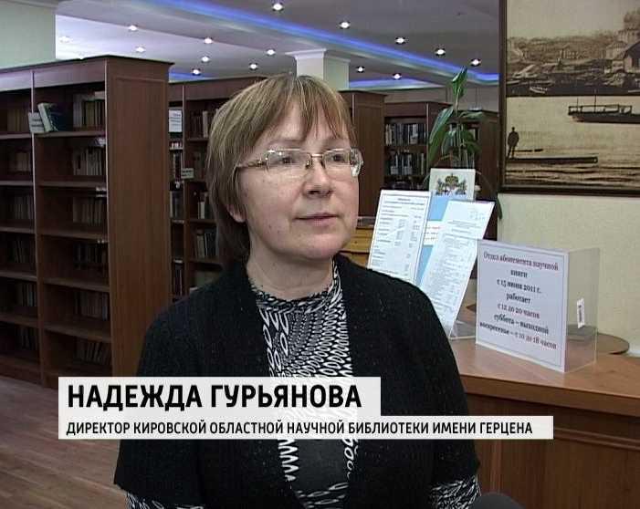 Ушла из жизни бывший директор библиотеки Герцена Надежда Гурьянова.