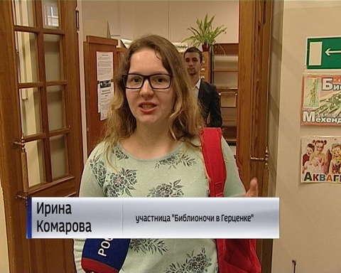 """В Кировской области прошла """"Библионочь"""""""