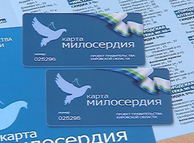 В Кировской области более 4 тысяч жителей получили «Карты милосердия».