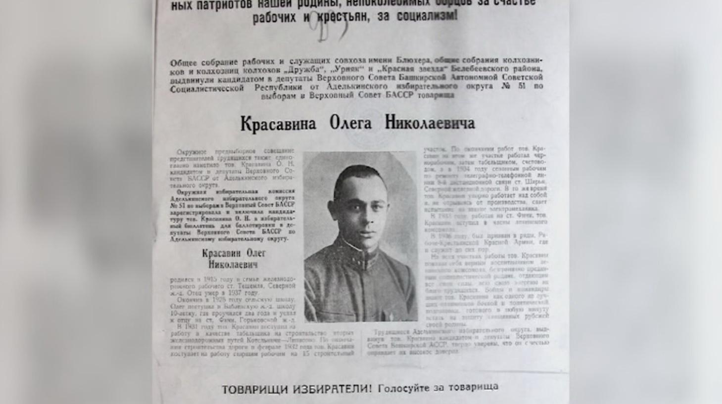В Кировской области разыскиваются родственники депутата-красноармейца, погибшего в 1943 году в Псковской области.