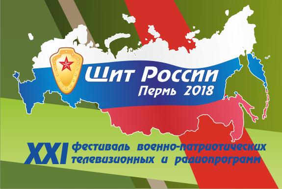 Награда ГТРК «Вятка» на фестивале «Щит России»