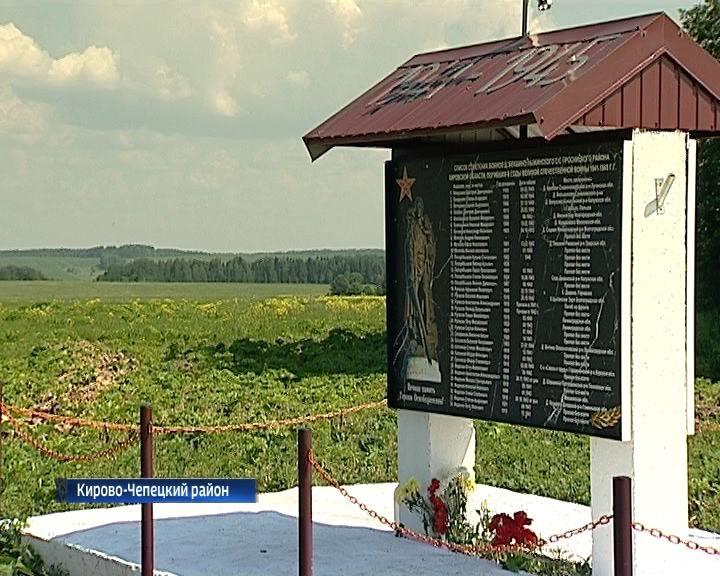 В Кирово-Чепецком районе открыли памятник воинам - уроженцам Векшино