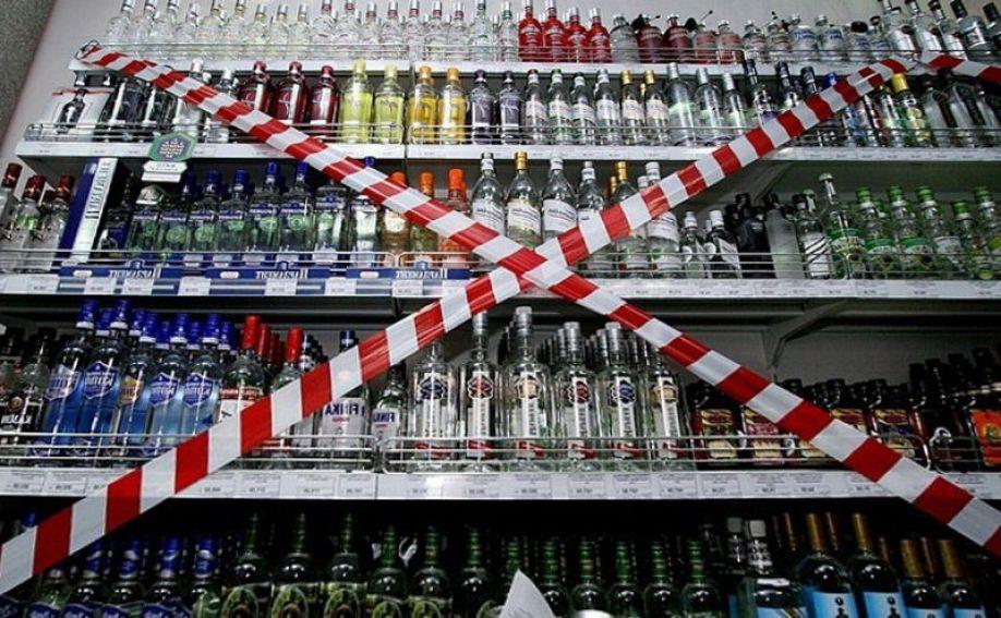 В Кирове запретили продажу алкоголя.