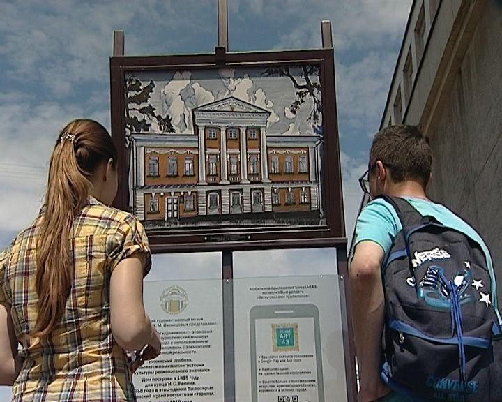 В Кирове проходит выставка виртуальной реальности «Вятка глазами художников»