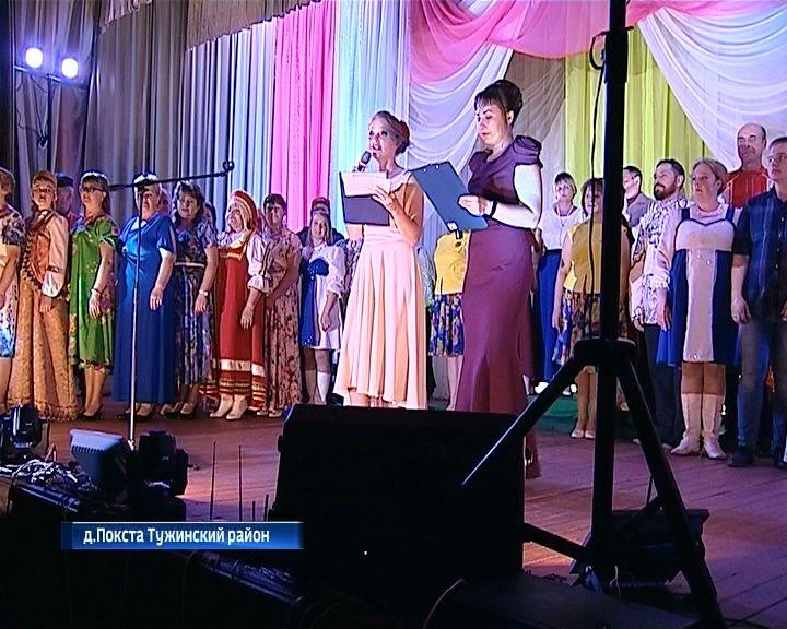 В Тужинском районе прошел фестиваль дуэтов