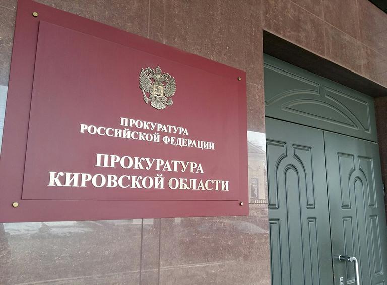 22 августа прокуратура проведёт «горячую линию» по вопросам охраны и оплаты труда.