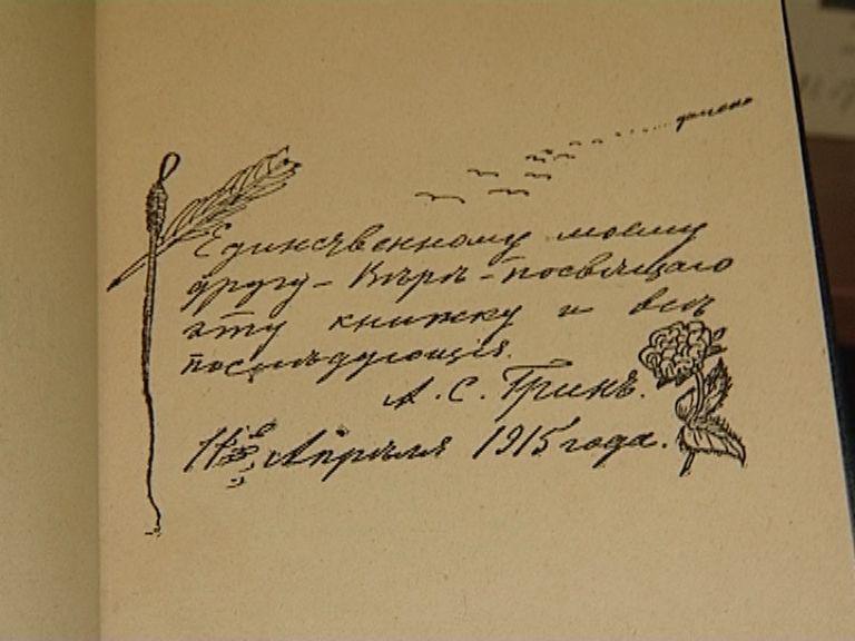 Библиотека Герцена поделилась письмами Александра Грина