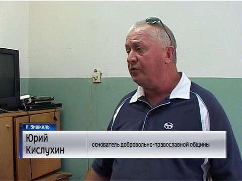 В общине Вишкиля бывших заключенных реабилитируют через труд