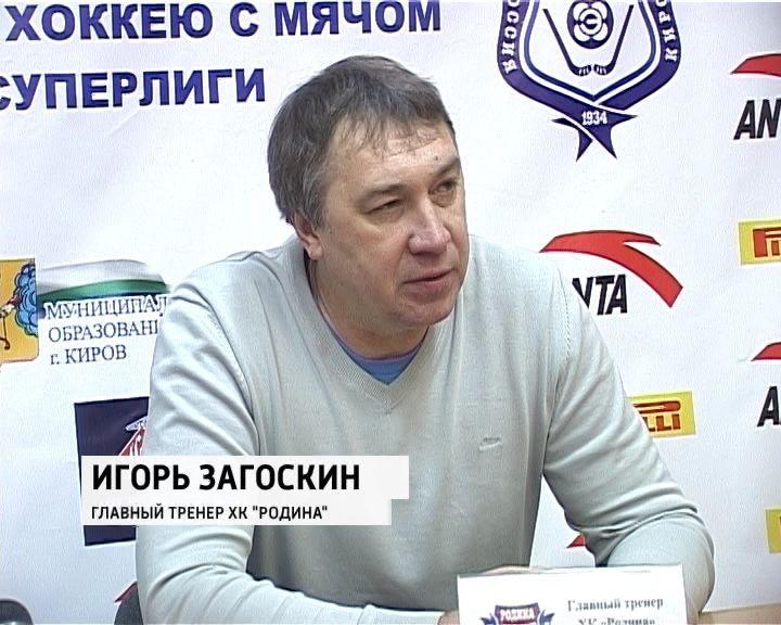 Игорь Загоскин утверждён главным тренером «Родины».