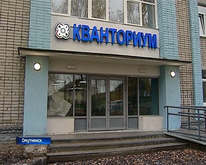 В Омутнинске готовится к открытию детский технопарк