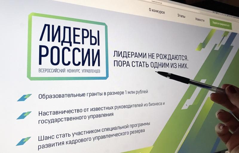 Продолжается прием заявок на конкурс «Лидеры России».