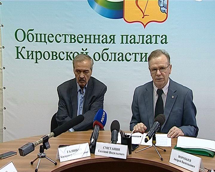 В общественной палате проанализировали изменение тарифов ЖКХ