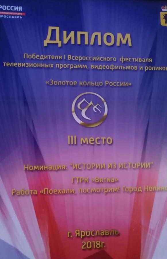 ГТРК Вятка стала финалистом первого Всероссийского фестиваля