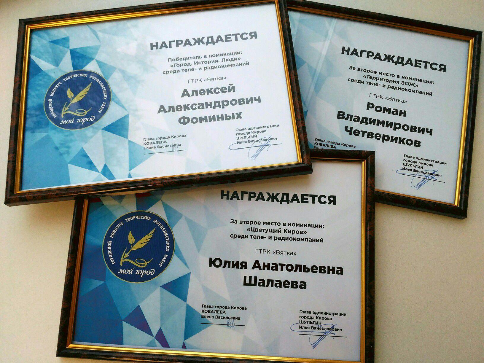 Итоги десятого городского конкурса журналистов «Мой город»