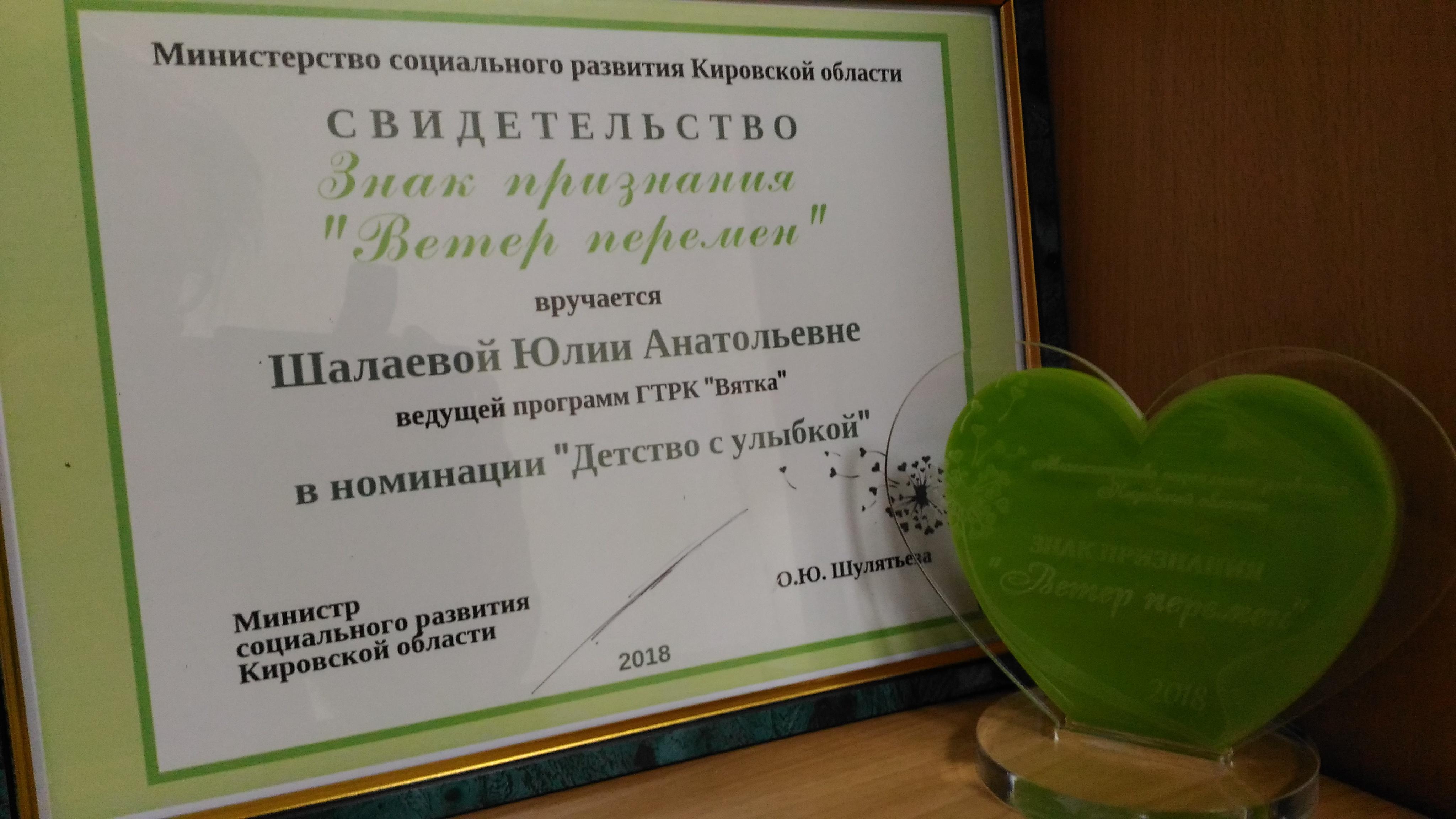 ГТРК Вятка стала первым среди кировских СМИ обладателем новой специальной награды Министерства соцразвития.