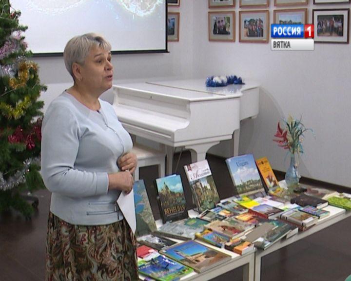 В библиотеке Герцена продолжается серия творческих встреч с путешественниками