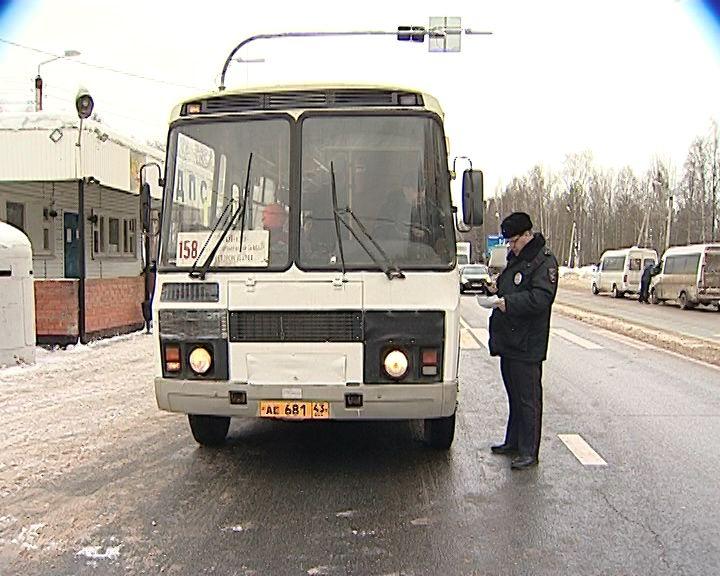 В Кирове проверяют пассажирский автотранспорт