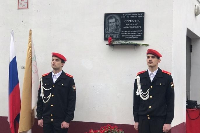 В Кирове открыли мемориальную доску космонавту Александру Сереброву.