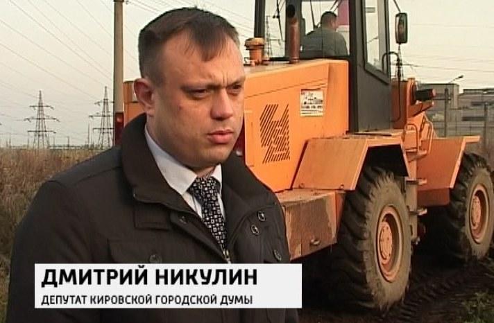 Кировская гордума досрочно прекратила полномочия депутата Дмитрия Никулина, подозреваемого в коррупции.
