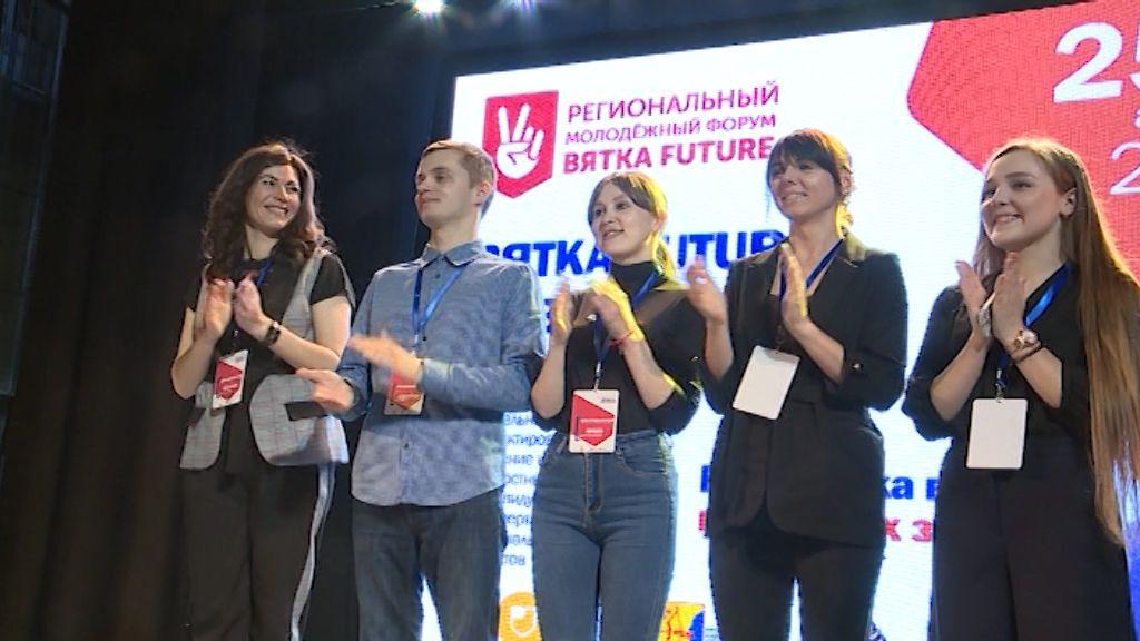 В Кирове стартовал молодежный форум