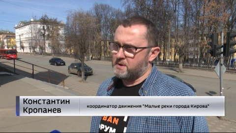 Проект малые реки города Кирова