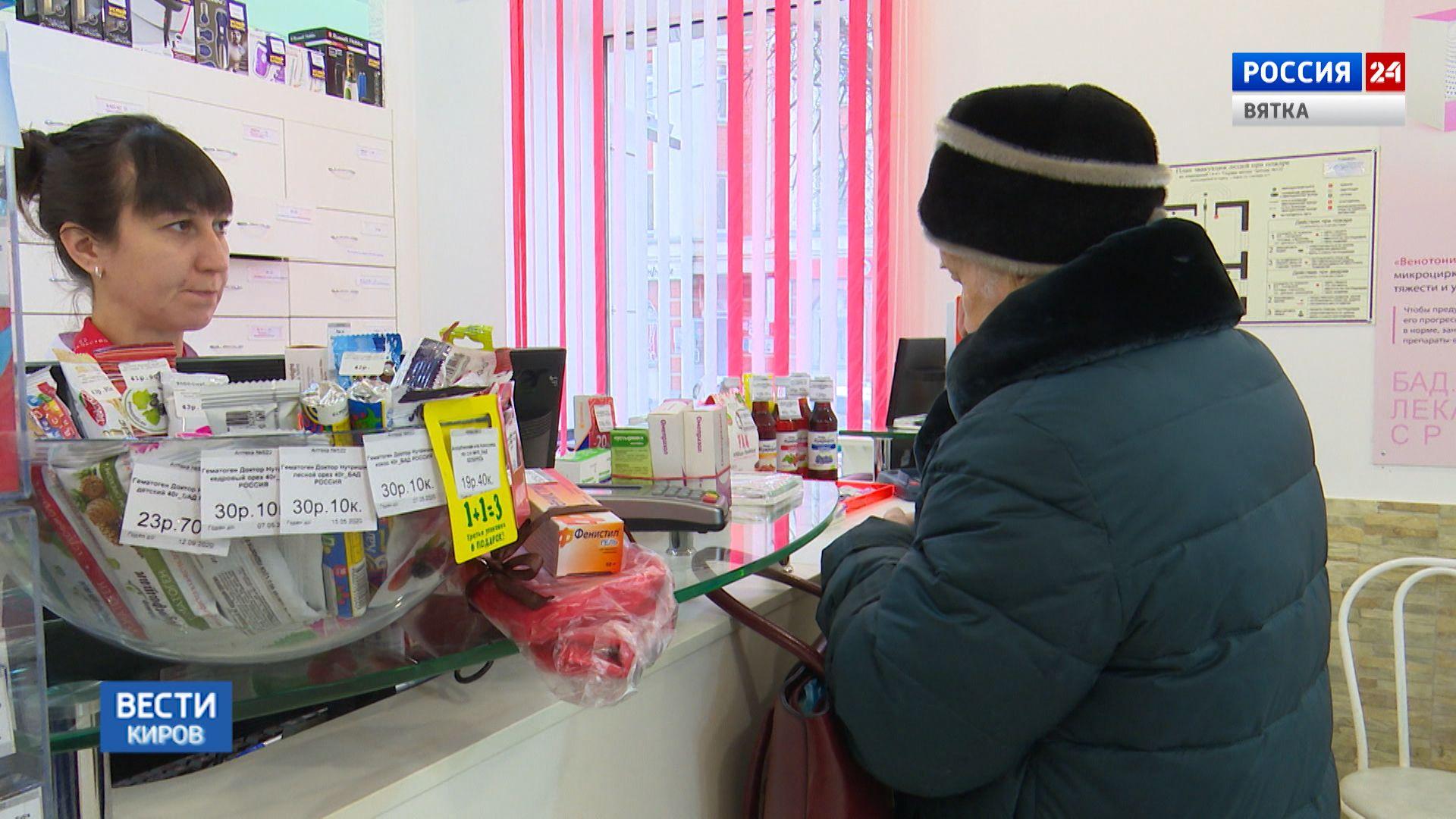 Федеральная программа поддержки льготных категорий граждан в Кировской области не работает