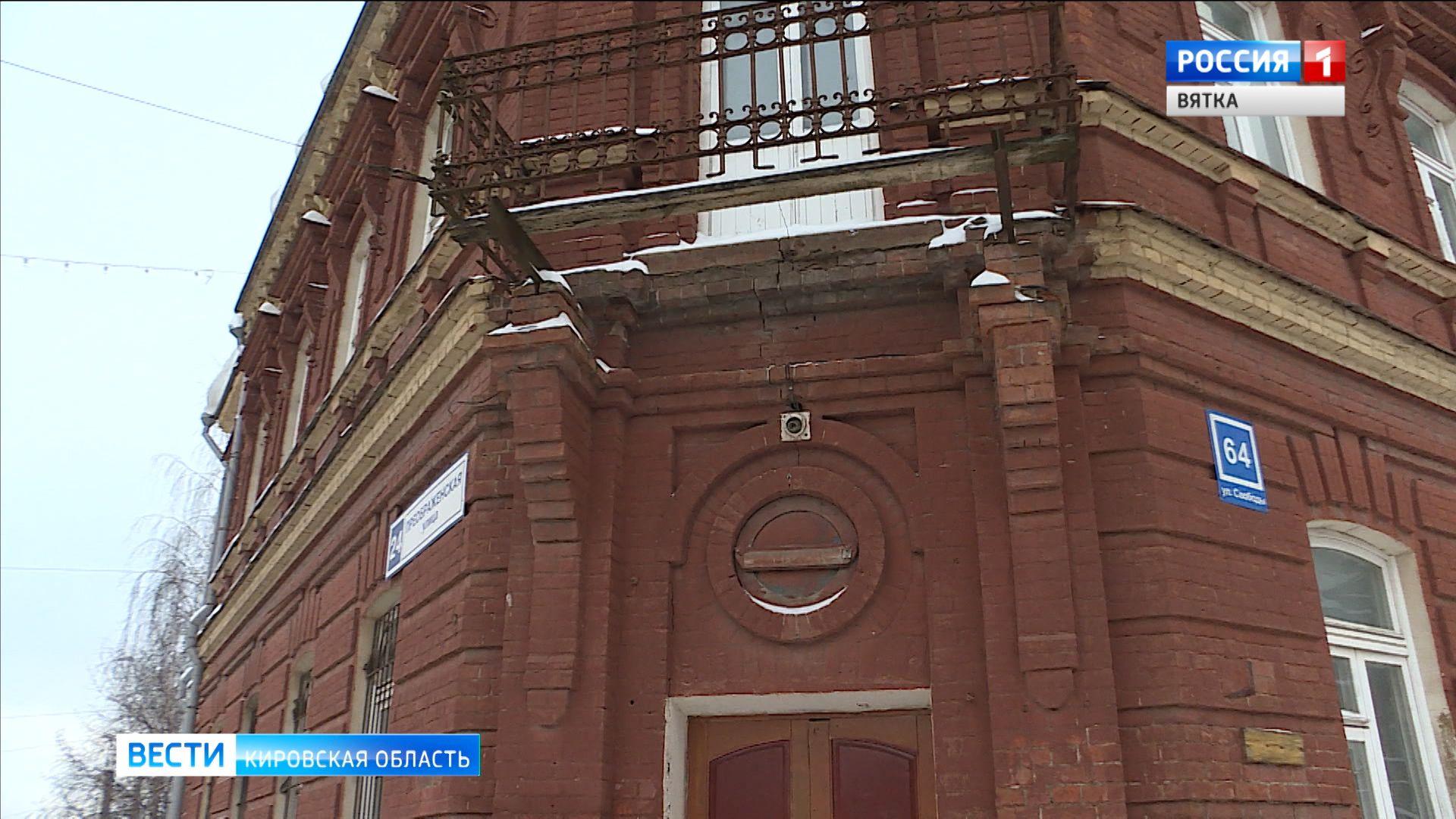О судьбе здания бывшего роддома номер один в Кирове